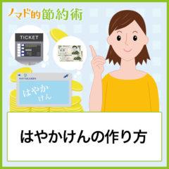 はやかけんの作り方・購入方法とチャージする方法・ポイントをお得に貯める方法のまとめ