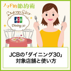 JCBの「ダイニング30」対象店舗と使い方・予約して食事してきた感想まとめ
