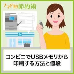コンビニでUSBメモリから印刷する方法と値段・PDFやワード・エクセルを印刷するやり方のまとめ