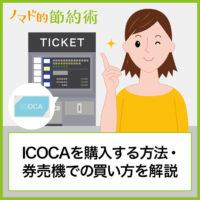 ICOCAを購入する3つの方法・駅の券売機での買い方を写真つきで徹底解説