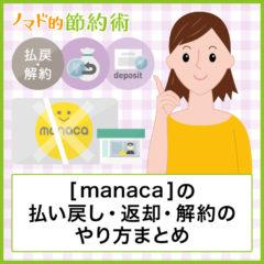 manacaの払い戻し・返却・解約のやり方まとめ。手数料無料でデポジット500円を全額受け取る方法も