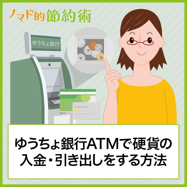 Ufj 振込 銀行 銀行 三菱 から ゆうちょ