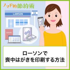 ローソンで喪中はがきを印刷する手順やネット注文のやり方・料金一覧・割引して安くする方法まとめ
