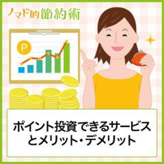 ポイント投資のメリット・デメリット・おすすめサービス10種類
