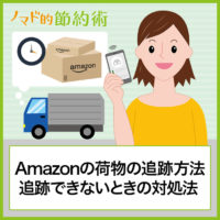 Amazonの荷物を追跡する方法と追跡ができないときの原因と対処法を紹介