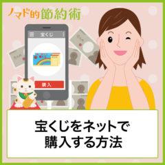 宝くじネット販売の会員登録方法・クレジットカードで買うメリット・ポイントの仕組みを徹底解説