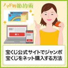 宝くじ公式サイトでジャンボ宝くじをネット購入や予約して買う方法を画像つきで徹底解説