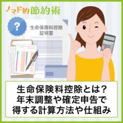 【保存版】生命保険料控除とは?年末調整や確定申告で得するための計算方法と仕組みについて徹底解説
