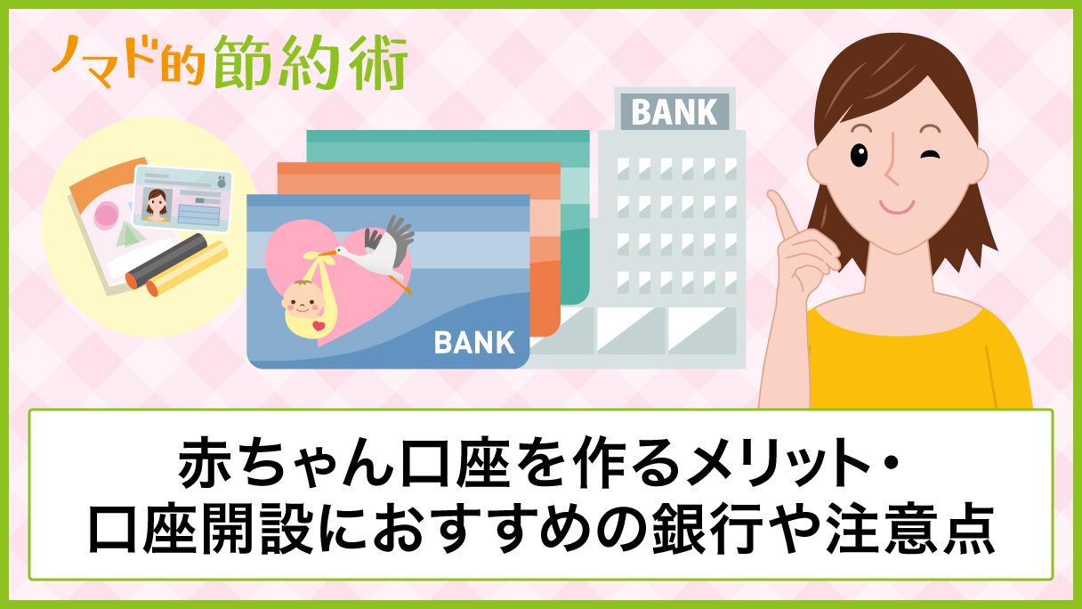 開設 ゆうちょ 口座 銀行 子供