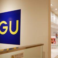 GU(ジーユー)のアプリがお得!会員特別価格やクーポンなど特典と登録方法