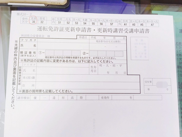 免許 更新 警察 署 姫路