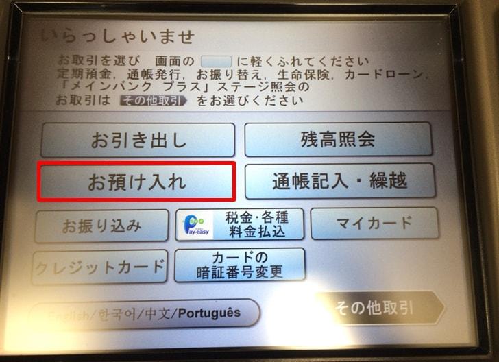 Ufj 年末 三菱 年始 atm 年末年始は銀行ATMの利用に制限。他行ATM利用や振込停止など