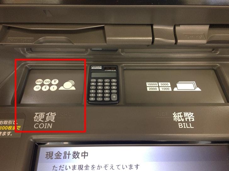 銀行 atm 小銭 入金