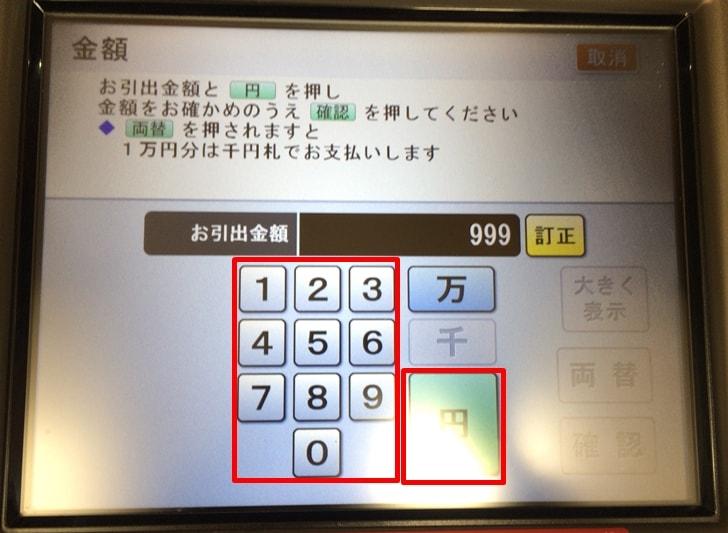 三菱 東京 ufj 銀行 atm 年末 年始