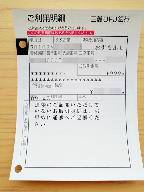 三菱ufj 店番 666