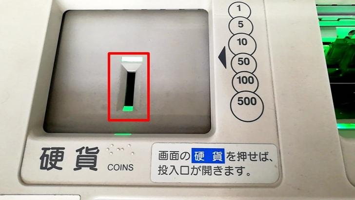 ゆうちょ 銀行 小銭