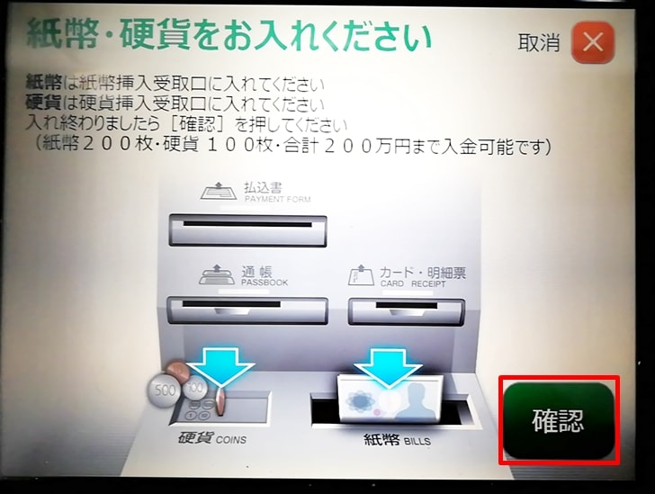 Atm 硬貨 枚数 ゆうちょ ATMに硬貨を入金できる枚数や手数料は?土日もできる?|つぶやきブログ