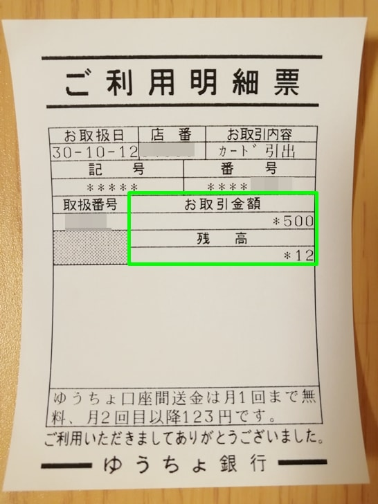 小銭 郵便 atm 局 入金
