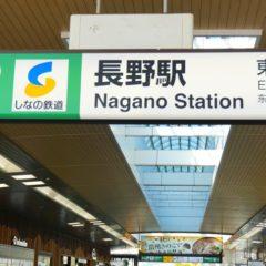 長野から東京までの交通費の最安値は?高速バス・新幹線・車で行く場合の料金を比較してまとめました