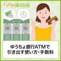 ゆうちょ銀行ATMで引き出す使い方と気になる手数料・使える時間を徹底解説