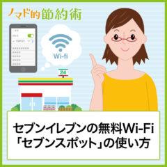 セブンイレブンの無料Wi-Fi「セブンスポット」の登録方法・使い方や接続の手順を画像つきで解説