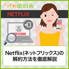 Netflix(ネットフリックス)の解約方法を徹底解説!無料体験中でも退会できる