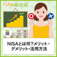 NISAとは何かをわかりやすく解説!メリット・デメリット・活用方法のまとめ