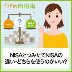 NISAとつみたてNISAの違いとは?併用できるのかやどちらを使うのがいいのかを解説