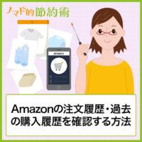 Amazonの注文履歴や過去の購入履歴を確認する方法・削除や非表示にする方法まとめ