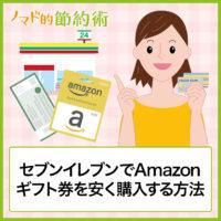 セブンイレブンでAmazonギフト券をnanacoやクレジットカード利用で安くお得に購入する方法と金額の一覧