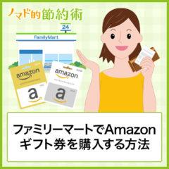 ファミリーマートでAmazonギフト券を購入する方法・Tポイントがつくかどうかについて徹底解説