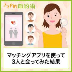【20代女性のマッチングアプリ体験談】出会いがなかった社会人が使ってみて3人と会ってみた結果