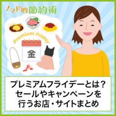 プレミアムフライデーとは何? 今月はいつ? セールやキャンペーンを行う日本の店舗&通販サイト・Webサイトまとめ
