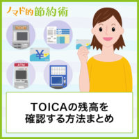 TOICAの残高を確認する8つの方法。アプリやパソコン・iPhoneで確認できる?