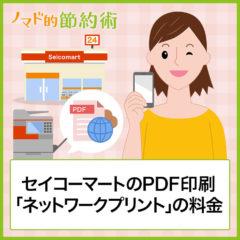 セイコーマートのPDF印刷「ネットワークプリント」の料金と使い方を写真つきで徹底解説