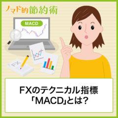 FXのテクニカル指標「MACD」とは?見方や設定方法を解説
