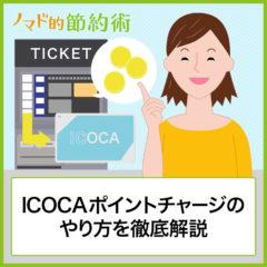 ICOCAポイントをチャージする方法や手順を写真や動画で徹底解説