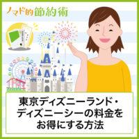 東京ディズニーランドや東京ディズニーシーの料金を商品券・電子マネー・デビットカードなどでお得に支払いする方法・会計時の注意点まとめ