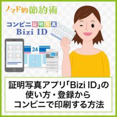 証明写真アプリ「Bizi ID」の使い方・登録からローソンやファミマで印刷する方法の流れを徹底解説