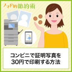 コンビニで証明写真を30円で印刷する方法は?アプリの登録から印刷までの流れをくわしく解説