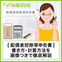 配偶者控除等申告書の書き方と計算方法。元給与課担当者が画像つきで徹底解説