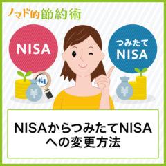 NISAからつみたてNISAへの変更方法をSBI証券を例にして紹介