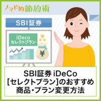 SBI証券iDeCo「セレクトプラン」のおすすめ商品やプラン変更方法のやり方を徹底解説