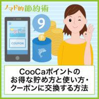 CooCaポイントのお得な貯め方と使い方・CooCaクーポンに交換する方法まとめ