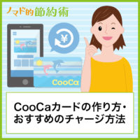 CooCa(クーカ)カードの作り方や申込手順・おすすめのチャージ方法について徹底解説
