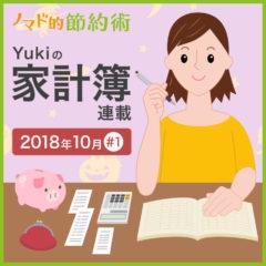 一人暮らしの家計簿大公開。2018年10月の支出はどれぐらい?【Yukiの家計簿連載 #1】