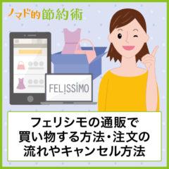 フェリシモ通販で買い物する方法・注文するときの流れやキャンセル方法について徹底解説