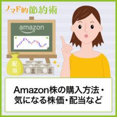Amazon株の購入方法を徹底解説!気になる株価・配当・株主優待・買うのにおすすめのネット証券について解説