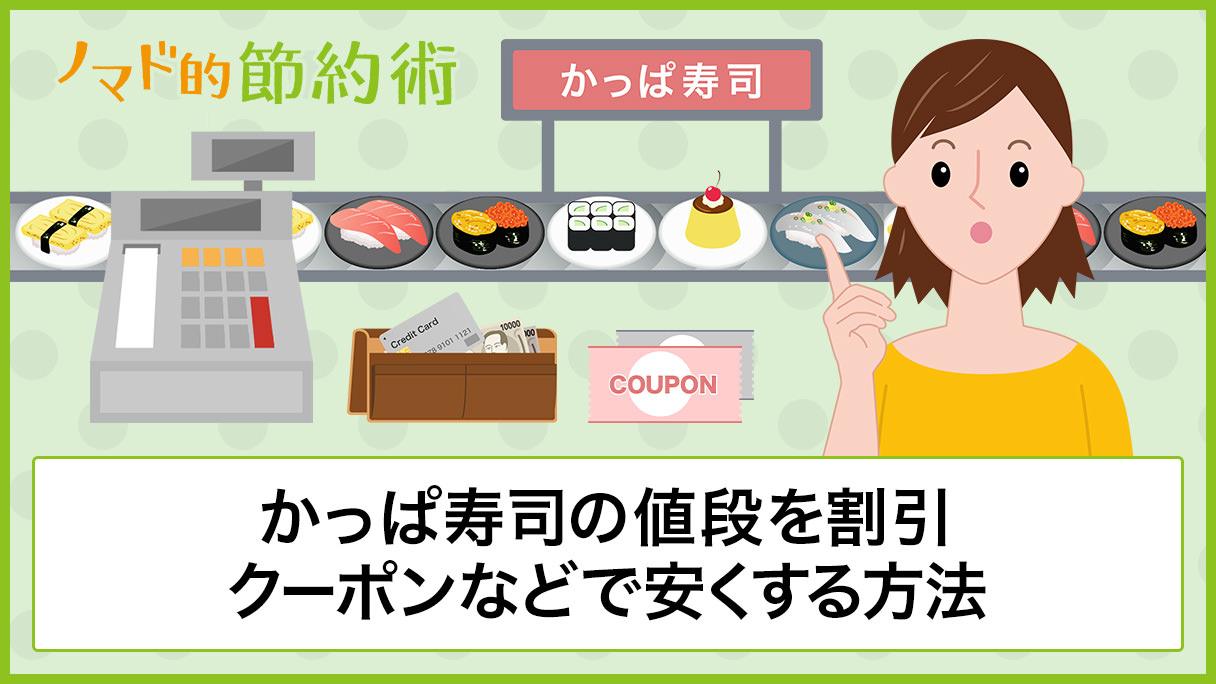 寿司 クーポン かっぱ