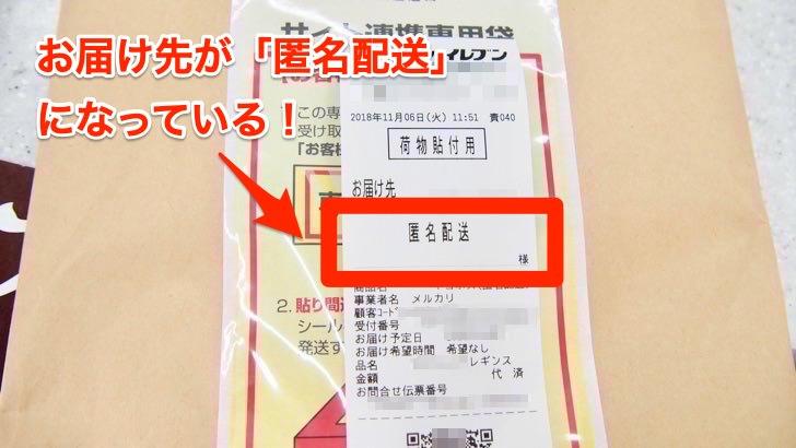 伝票 番号 が ない 発送 方法